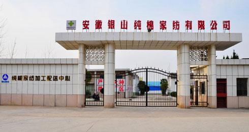 """In  2008  收购长丰下塘扎花厂,成立合肥诚大棉业有限公司;并获得国家级荣誉,农发行系统""""黄金客户""""殊荣。"""