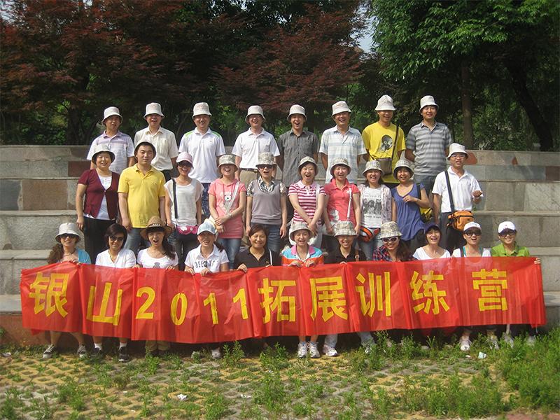 银山股份员工2011年拓展训练