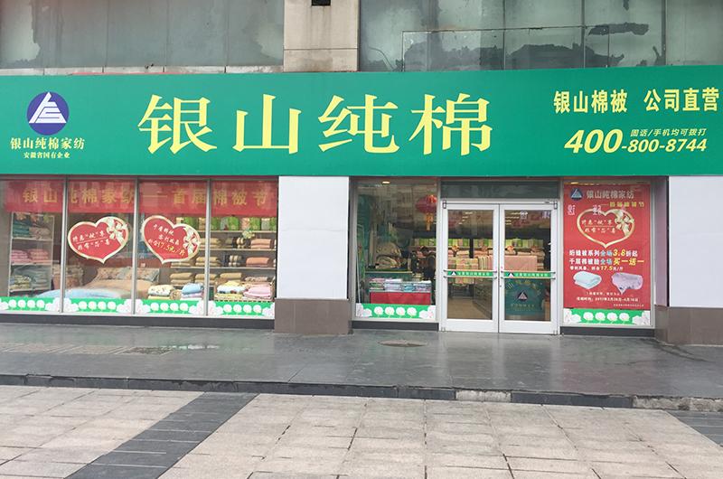 银山纯棉家纺新亚汽车站体验店