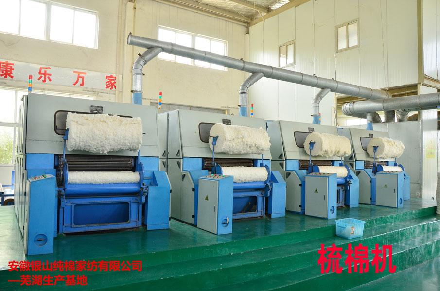 芜湖生产基地梳棉机