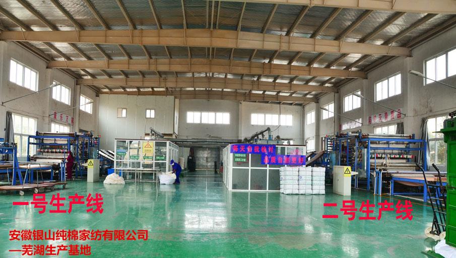 芜湖厂是银山纯棉家纺yabo主要生产基地